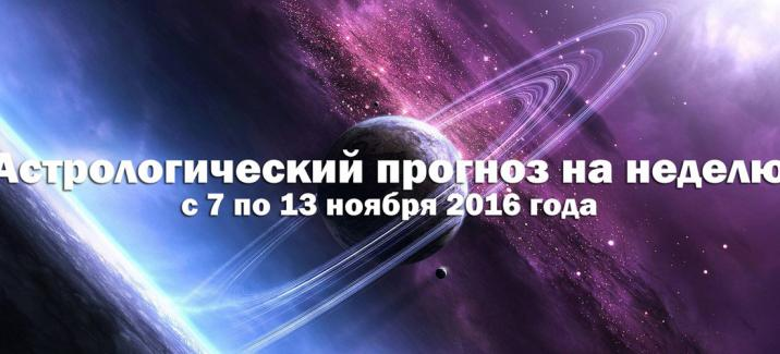 Астрологический прогноз на неделю с 7 по 13 ноября 2016 года