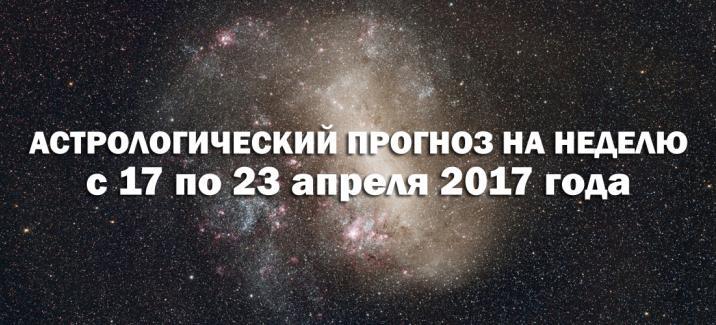 Астрологический прогноз на неделю с 17 по 23 апреля 2017 года