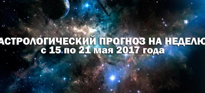 Астрологический прогноз на неделю с 15 по 21 мая 2017 года