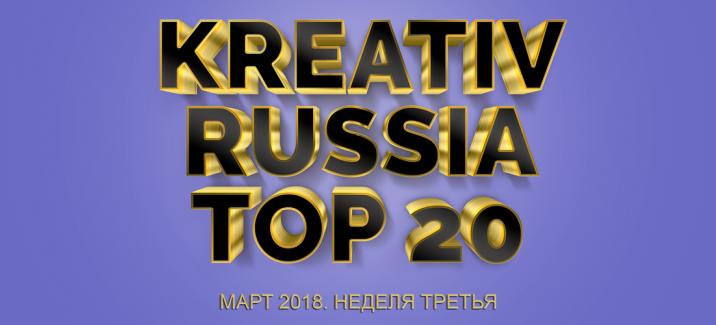 Чарт «Kreativ Russia Top 20». Выпуск 10
