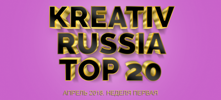 Чарт «Kreativ Russia Top 20». Выпуск 12