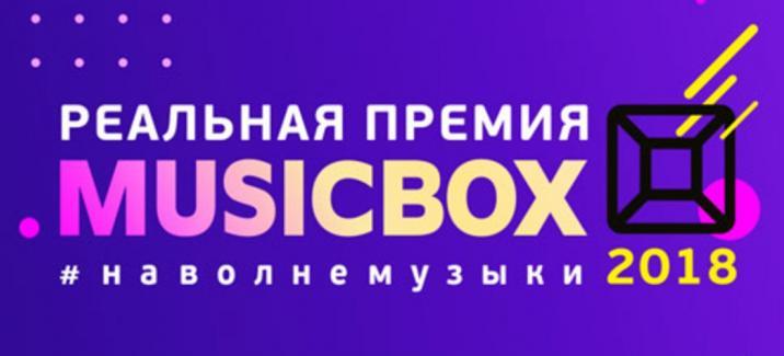РЕАЛЬНАЯ ПРЕМИЯ MUSICBOX 2018 30 сентября в CROCUS CITY HALL!