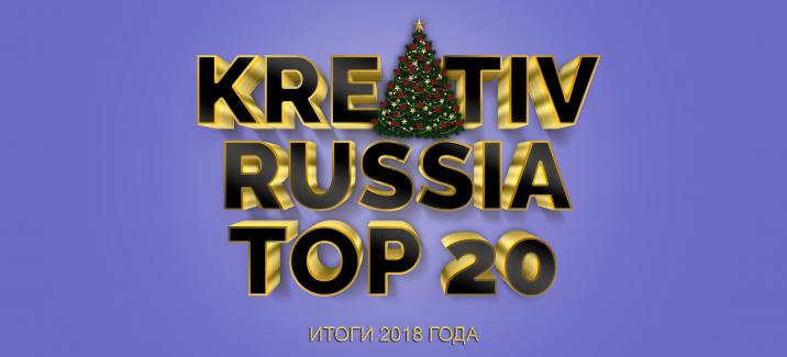 Предновогодний чарт «Kreativ Russia Top 20». Итоги 2018 года.