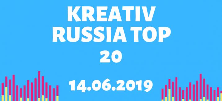 Kreativ Russia Top 20  (14.06.2019)