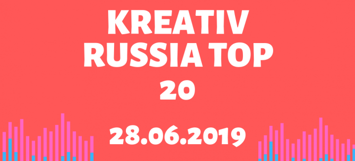 Kreativ Russia Top 20 (28.06.2019)