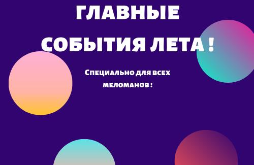 Главные музыкальные события этого лета ! (по версии Kreativ-Magazine.ru)