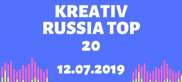 Kreativ Russia Top 20 (12.07.2019)