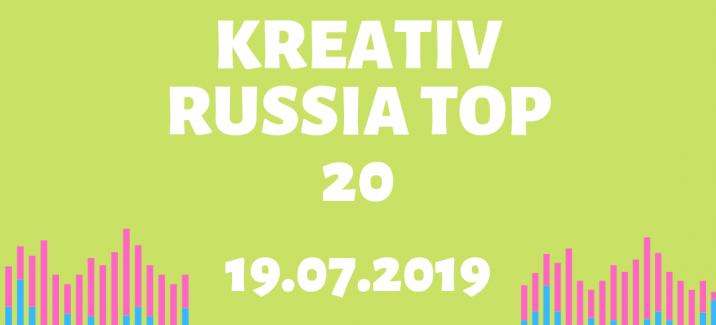 Kreativ Russia Top 20 (19.07.2019)