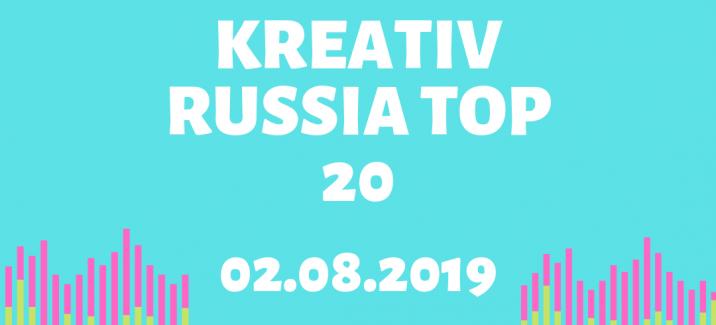 Kreativ Russia Top 20 (02.08.2019)