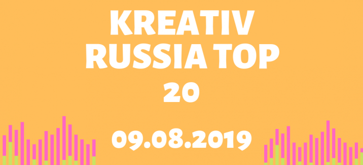 Kreativ Russia Top 20 (09.08.2019)