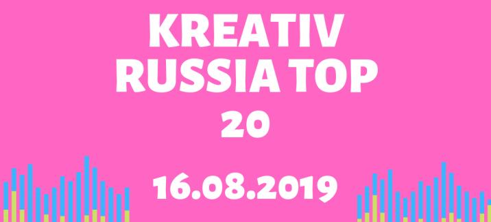 Kreativ Russia Top 20 (16.08.2019)