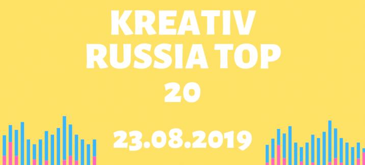 Kreativ Russia Top 20 (23.08.2019)