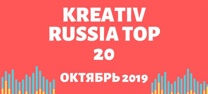 Kreativ Russia Top 20  (Октябрь 2019)