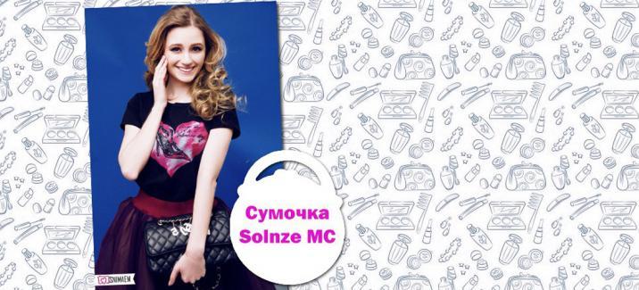 «Сумочка Звезды» с Solnze MC (Наталия Резникова)