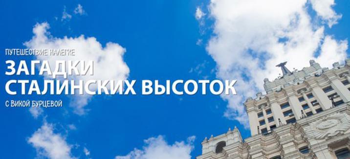 Путешествие налегке: Загадки Сталинских высоток