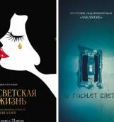 Кинопремьеры третьей недели июля 2016