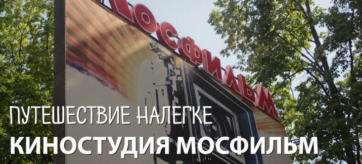Путешествие налегке: Киностудия «МОСФИЛЬМ»
