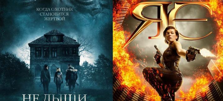 Sony Pictures представляет: «Обитель зла: последняя глава» и «Не дыши»