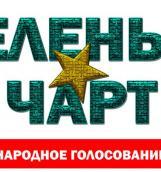 Народное голосование «Зеленый Чарт». Сентябрь