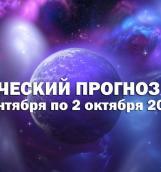 Астрологический прогноз на неделю с 26 сентября по 2 октября 2016 года
