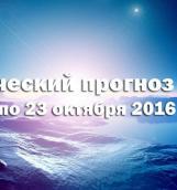 Астрологический прогноз на неделю с 17 по 23 октября 2016 года