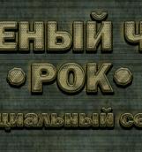 Результаты народного голосования «Зеленый Чарт. Рок». Специальный сезон.