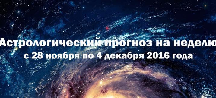 Астрологический прогноз на неделю с 28 ноября по 4 декабря 2016 года