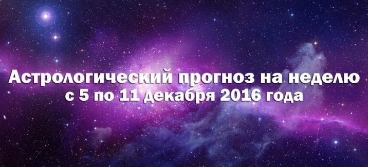 Астрологический прогноз на неделю с 5 по 11 декабря 2016 года