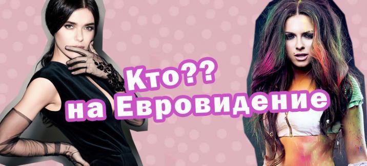 Кто должен поехать от России на Евровидение-2017?