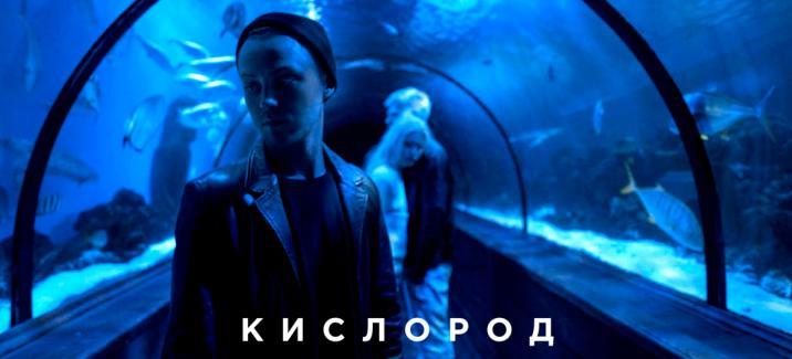 Артём Пивоваров представил новый клип «Кислород»