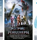Кинопремьеры третьей недели марта 2017