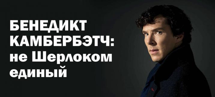 Бенедикт Камбербэтч: не Шерлоком единый