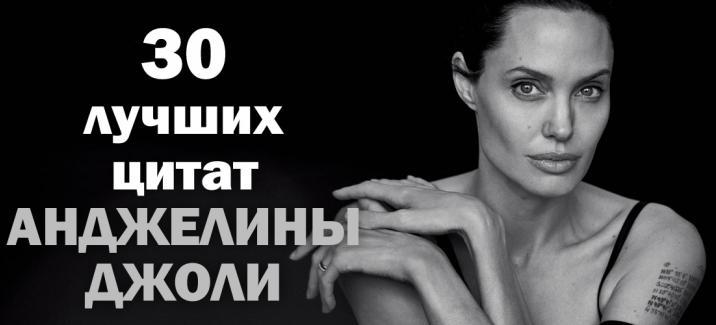 30 лучших цитат Анджелины Джоли