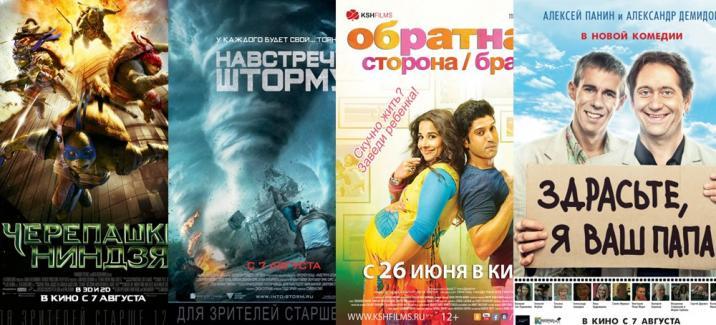 Кинопремьеры второй недели августа 2014