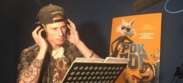 Никита Пресняков и группа MULTIVERSE представят мультфильм «Рок Дог»