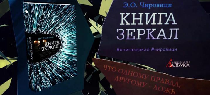Эуджен Овидиу Чировици: «Книга зеркал»: Если бы Фрейд писал детективы