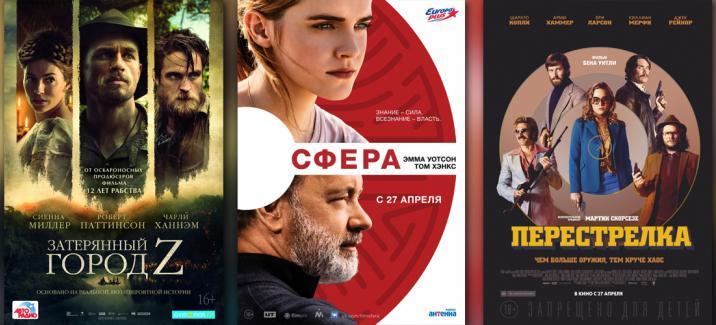 Кинопремьеры четвертой недели апреля 2017