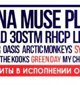 RockestraLive выступят на сцене Aurora Concert Hall с новой программой «Greatest Hits»