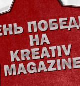 День Победы на Kreativ Magazine