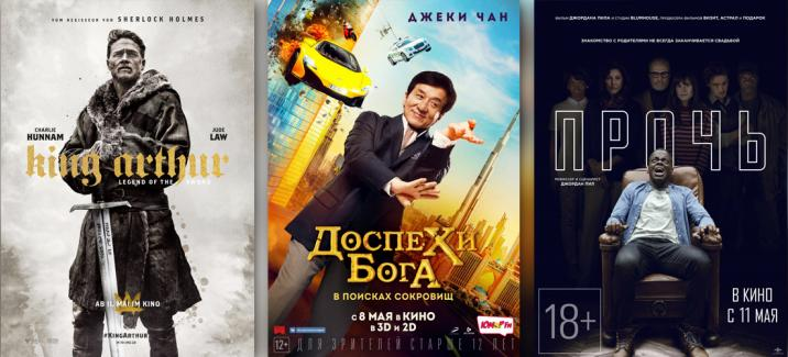 Кинопремьеры второй недели мая 2017