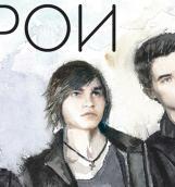 Группа «Герои»  выпустила дебютный альбом  под названием «Пока мы молоды»