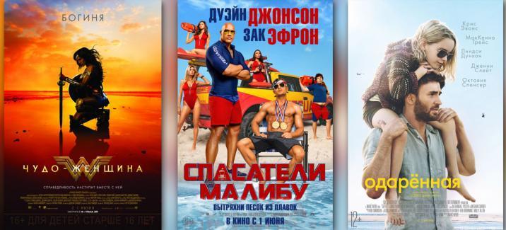 Кинопремьеры первых дней лета 2017