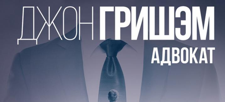 Джон Гришем «Адвокат»: Красивая иллюзия