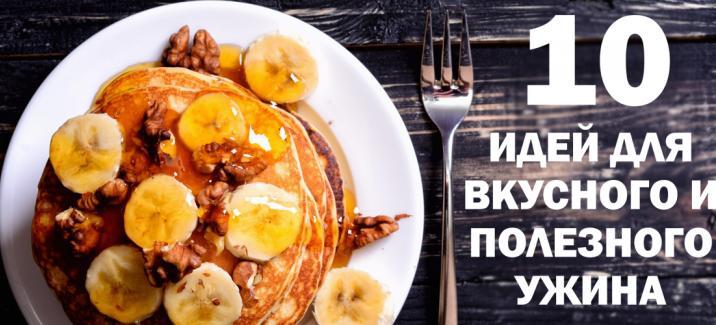 10 идей для вкусного и полезного ужина!