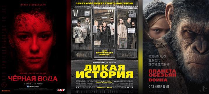 Кинопремьеры второй недели июля 2017