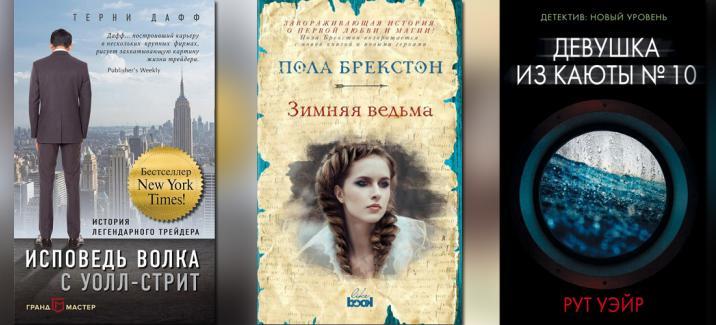 Литературные новинки августа-сентября 2017