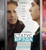 Кинопремьеры второй недели сентября 2017