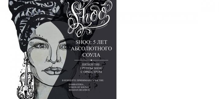 Группа Shoo отметит «Пять лет абсолютного соула» с оркестром