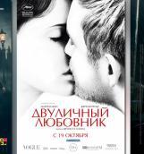Кинопремьеры третьей недели октября 2017