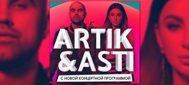 Большой сольный концерт  «Artik & Asti» в Москве, 28 октября!
